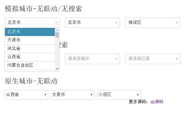jQuery模拟select下拉框三级城市联动代码