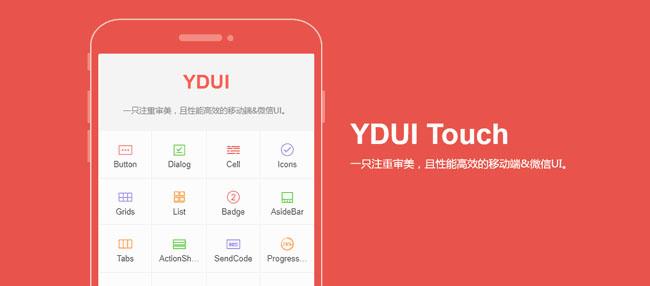 移动端微信UI界面ydui模板源码