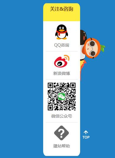 jQuery页面滚动弹出网站在线客服代码