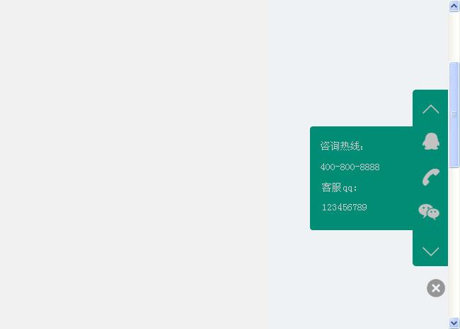 带二维码的jQuery网站右侧固定客服代码