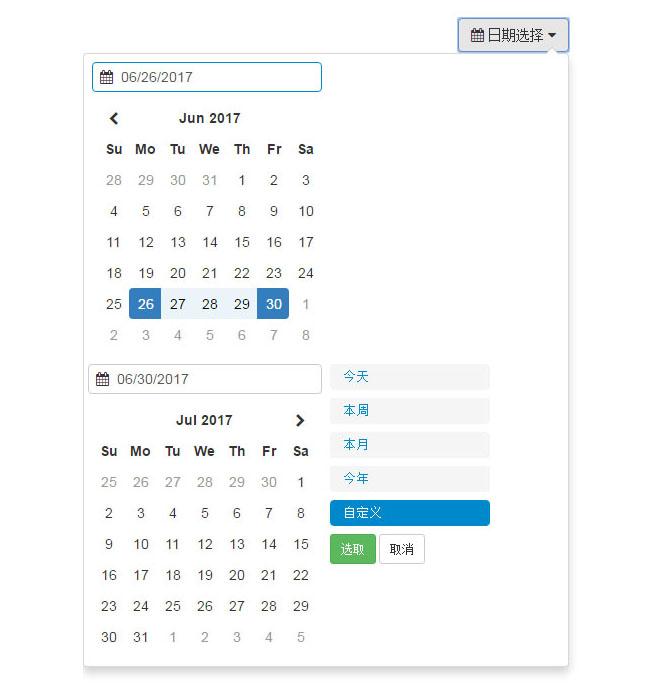 jQuery日期时间范围选择插件