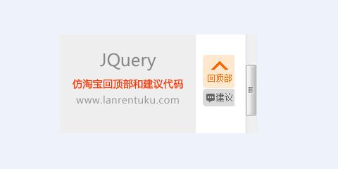 jQuery仿淘宝回顶部和建议代码