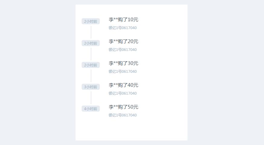 jQuery购买记录滚动更新代码
