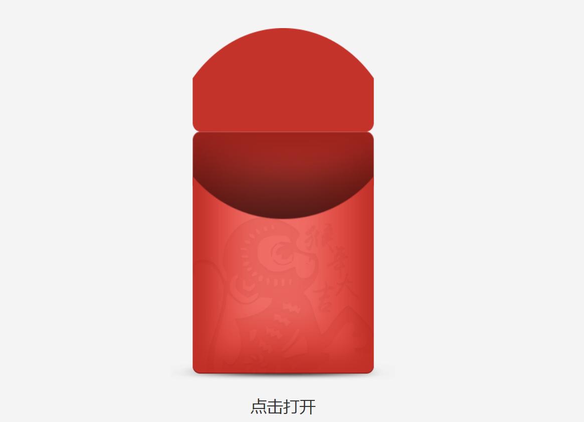 jQuery微信红包领取动画特效