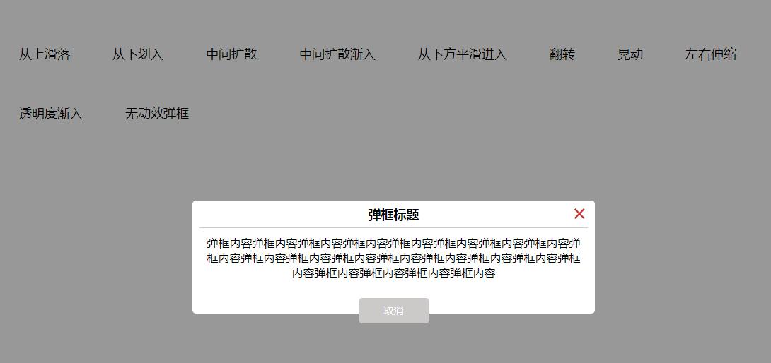 jQuery+CSS3多种不同效果的遮罩弹框插件
