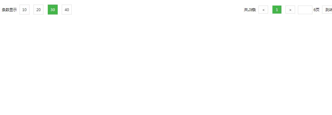 jQuery带搜索跳转功能的列表分页代码