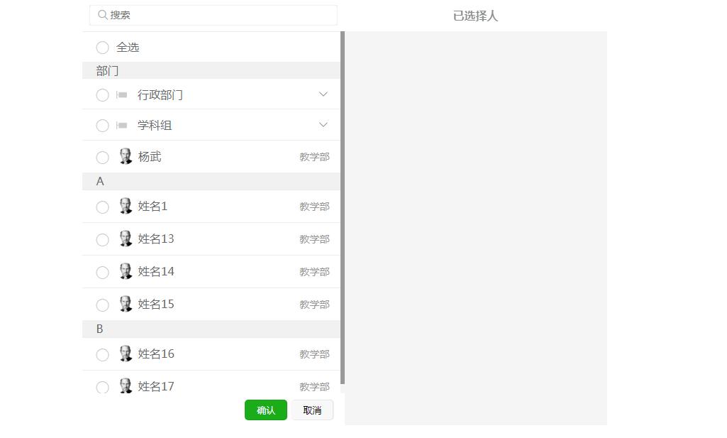 jQuery仿手机通讯录选中删除联系人代码