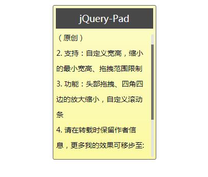jQuery支持宽高拉伸和自由拖动的便签效果