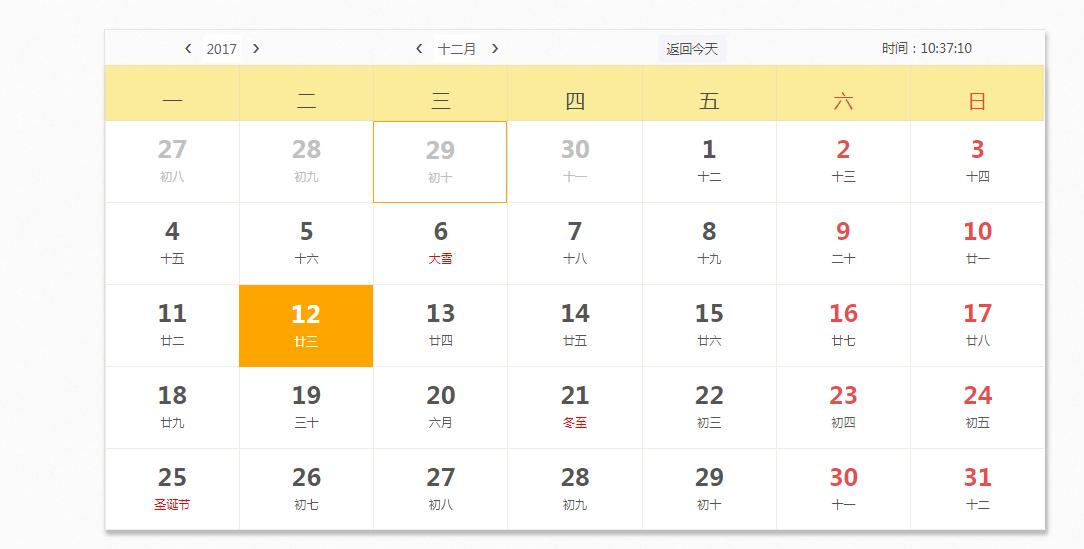SimpleCalendar-js的简单带农历节日的日历插件