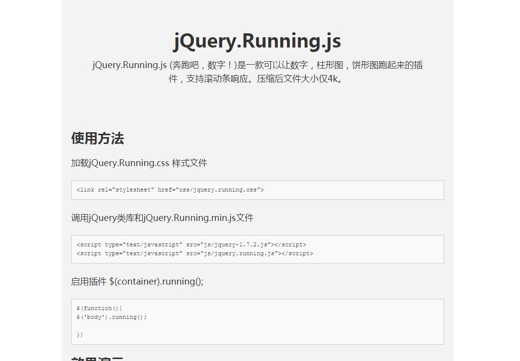 jQuery-Runningjs响应式页面动画插件