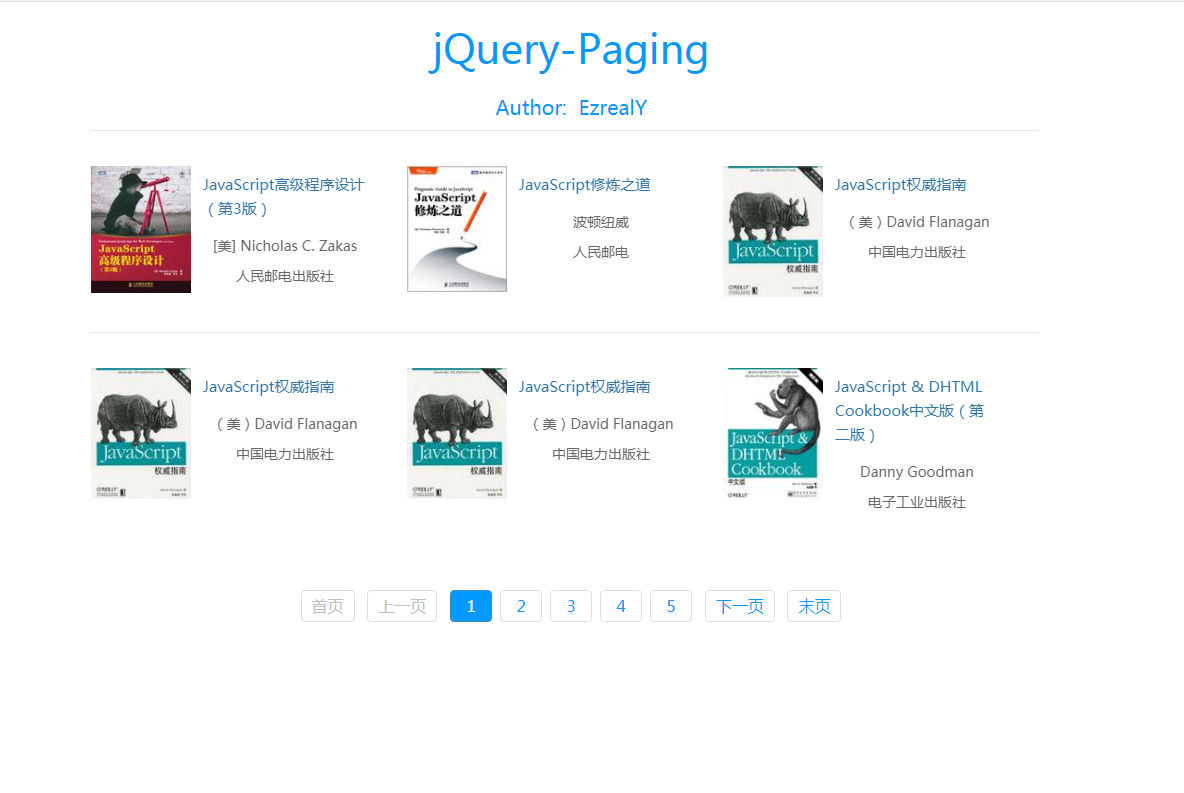 jQuery-Paging动态分页数据获取插件