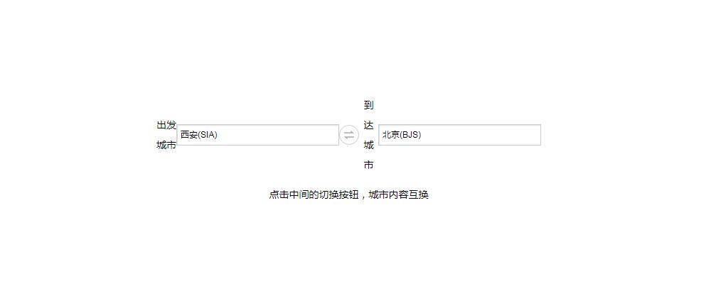js点击文本框内容互换代码