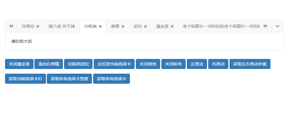 Bootstrap多功能自定义选项卡插件
