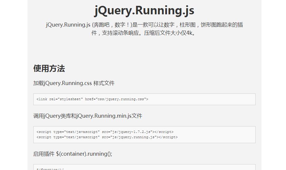 jQuery+Running--js响应式页面滚动数字增长动画插件