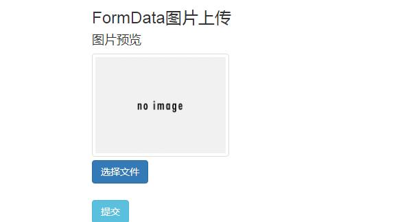 Bootstrap和fileinput-js实现的FormData图片上传插件