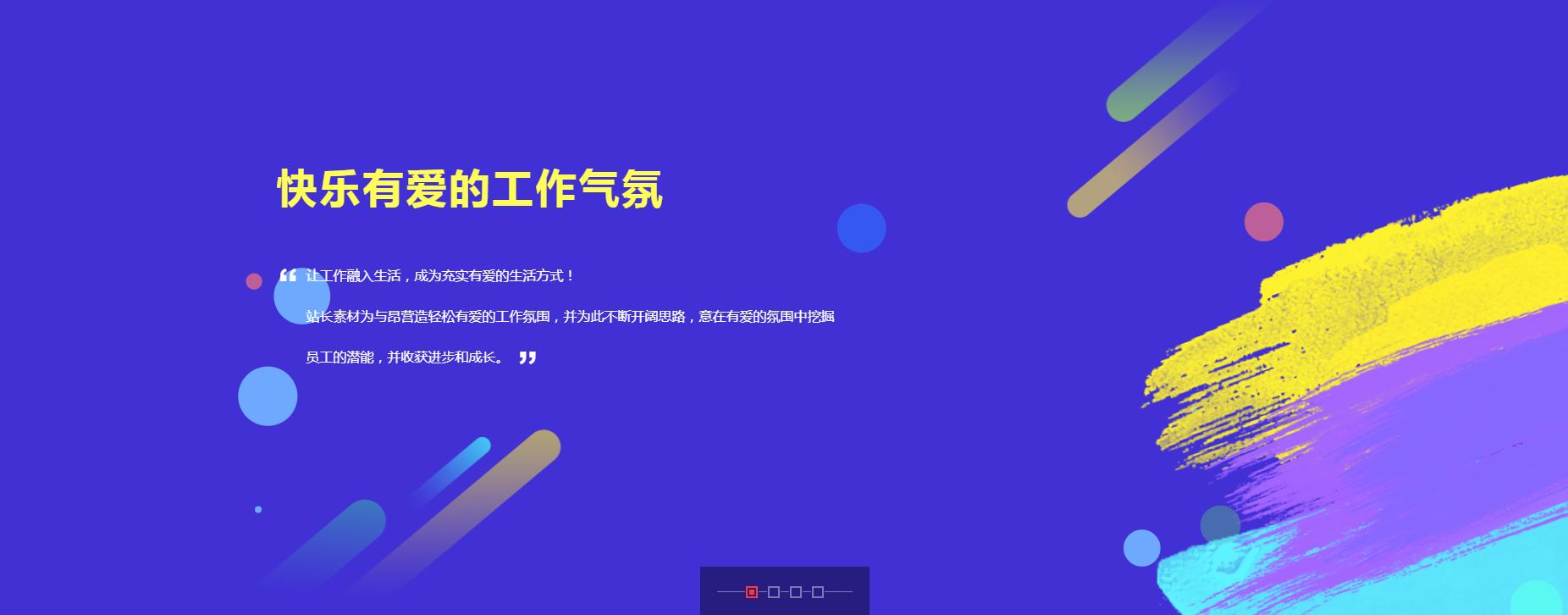 CSS3全屏动画特效幻灯片图片切换代码