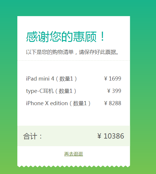 CSS3特效商品购物清单样式