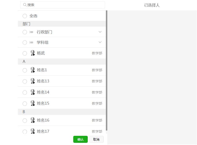 jQuery手机通讯录选中删除联系人效果