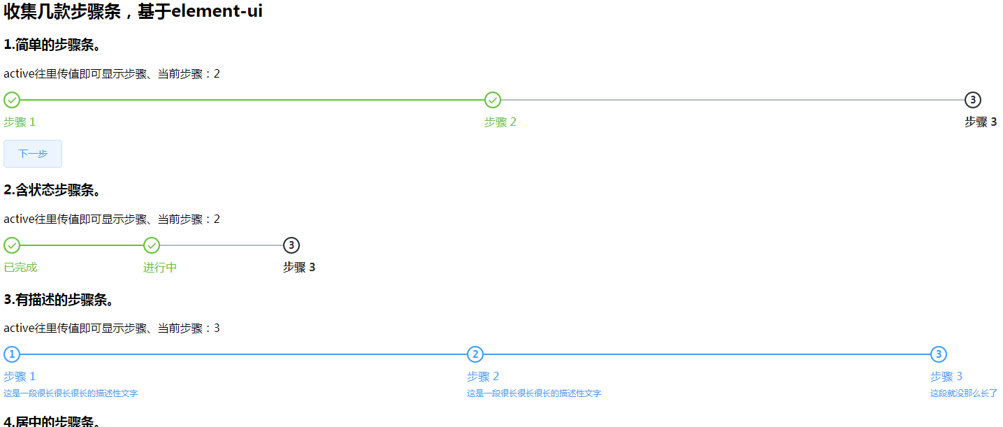 element-ui响应式步骤进度条样式代码