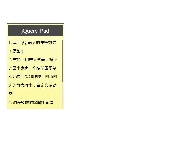 jQuery+支持宽高拉伸和自由拖动的便签效果