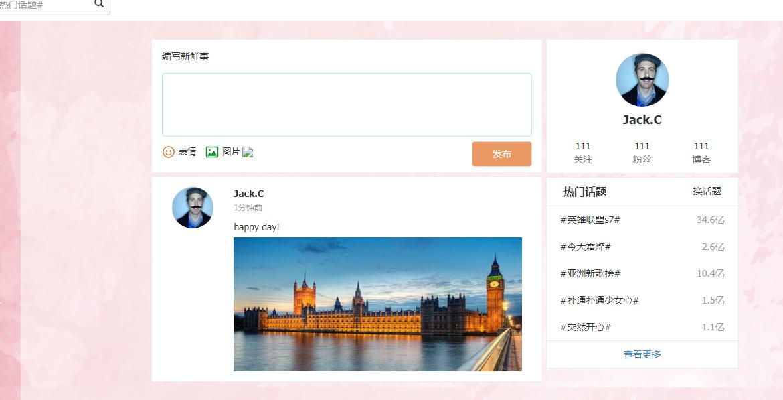 新浪微博的发布页面代码