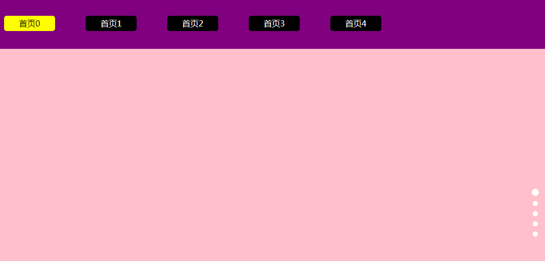 jQuery全屏滚动导航切换