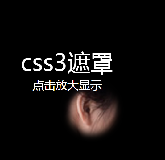 HTML5+CSS3按住鼠标图片遮罩放大显示代码