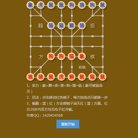 css3+html5的赣极方棋网页小游戏代码