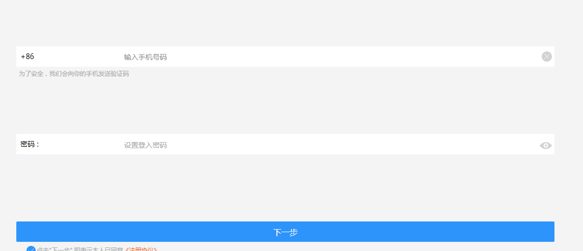css3+html5的手机号码注册流程表单代码