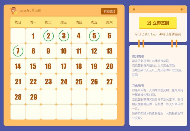jQuery的日历签到插件每日签到页面代码
