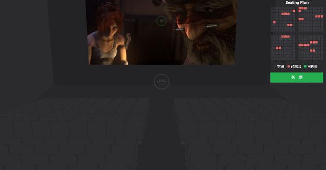 jQuer支持3D预览电影院座位在线预定代码