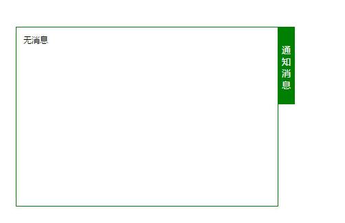 jQuery的网页左侧悬浮消息通知特效