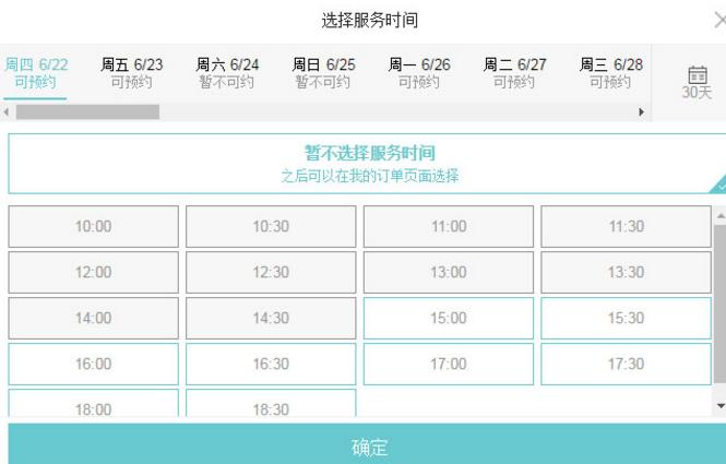 HTML5+vue-js手机端30天内选择预约时间系统代码