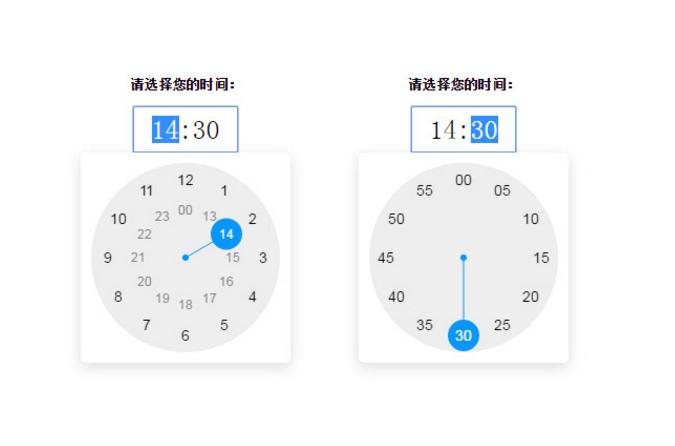 jQuery的兼容电脑手机端安卓时间选择器插件