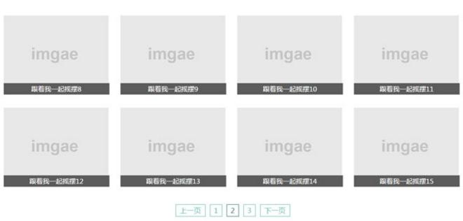 jQuery的分页按钮控制动态加载图片列表代码