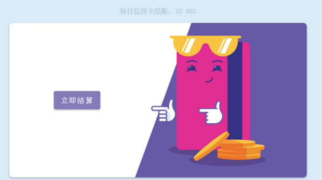 jQuery+CSS3+SVG信用卡结算按钮与图标互动动画特效