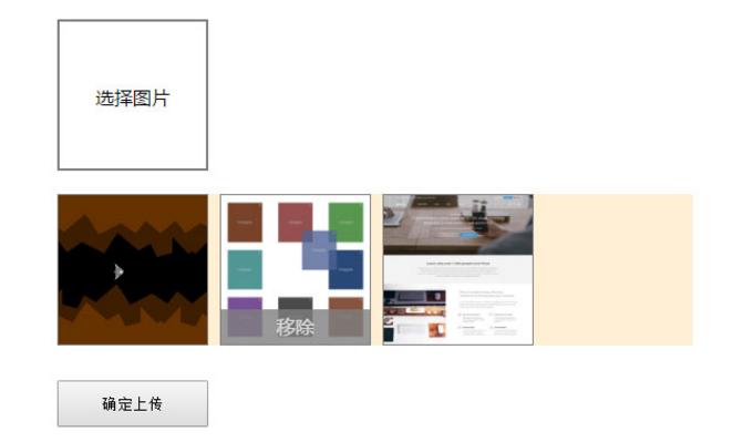 可预览移除图片的jQuery多张图片批量上传插件代码
