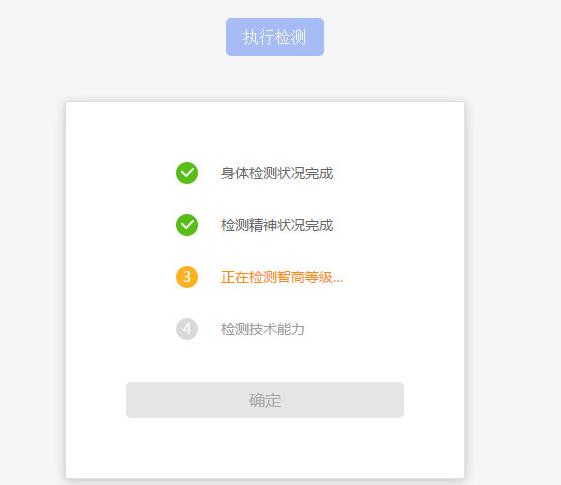 jQuery仿杀毒软件自动扫描检测代码