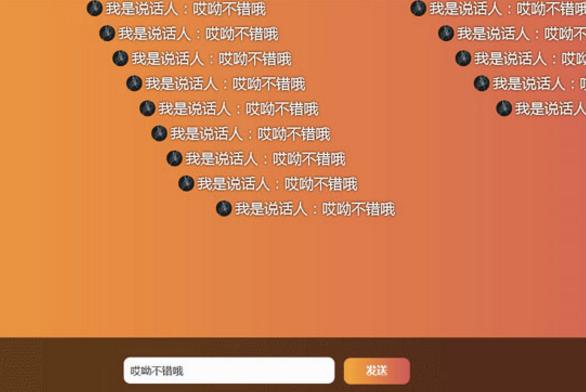jQuery文字弹幕有序播放代码