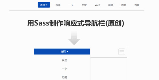 jQuery+sass响应式网站导航栏代码
