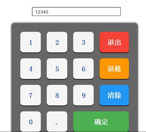 jQuery虚拟数字键盘按键输入代码