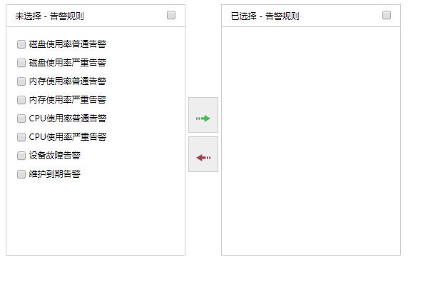 jQuery Checkbox列表双向选择移动代码