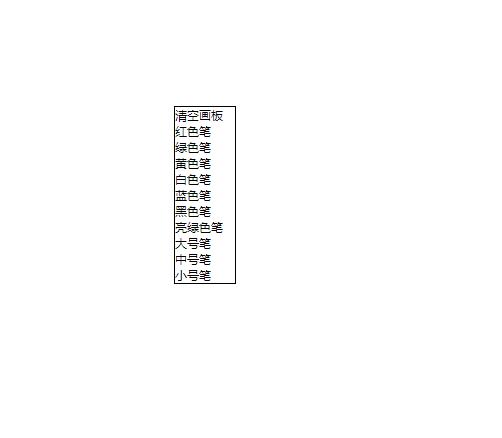 简单的jQuery网页画板涂鸦代码