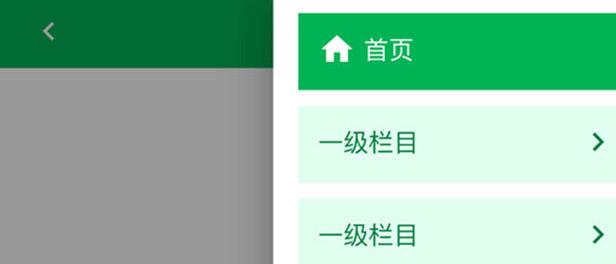 HTML5手机右侧滑动导航下拉菜单代码
