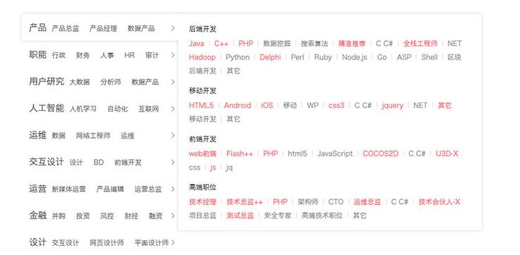 jQuery招聘网站左侧导航分类菜单代码