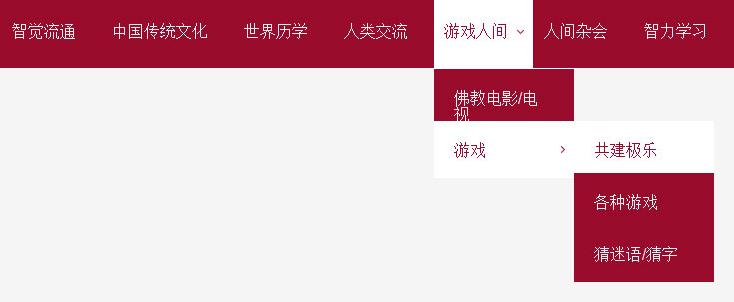紫红色CSS3网站导航三级下拉菜单代码