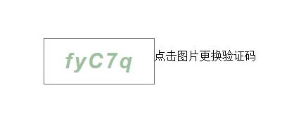 jQuery随机生成验证码插件代码