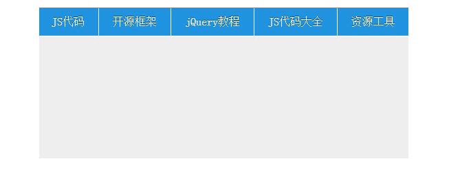 jQuery顶部固定导航菜单代码