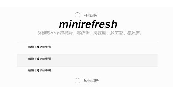 CSS3+minirefresh.js插件制作的手机端下拉刷新加载代码