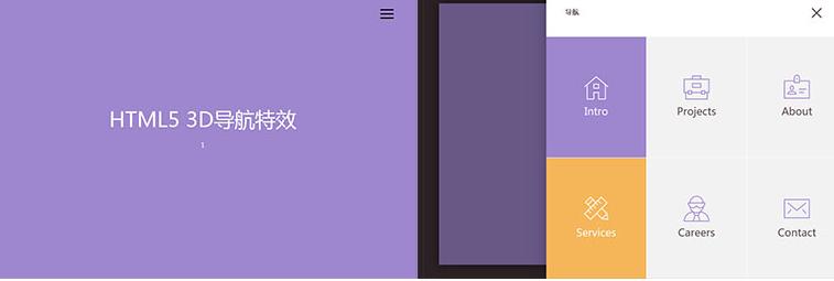 jQuery+html5+CSS3手机端右侧弹出3D导航菜单特效
